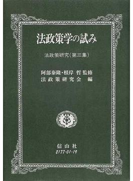 法政策学の試み 法政策研究 第3集