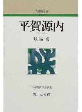 平賀源内 新装版