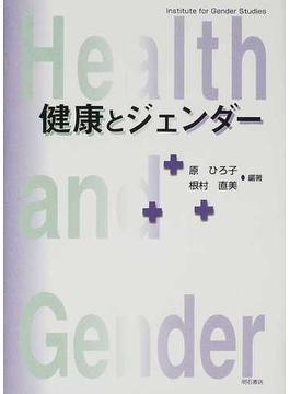 健康とジェンダー Institute for Gender Studies