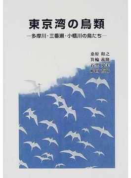 東京湾の鳥類 多摩川・三番瀬・小櫃川の鳥たち
