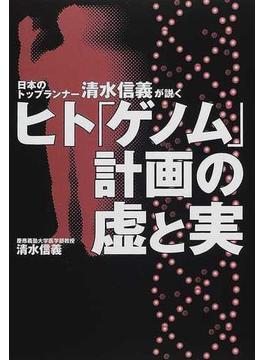 ヒト「ゲノム」計画の虚と実 日本のトップランナー清水信義が説く