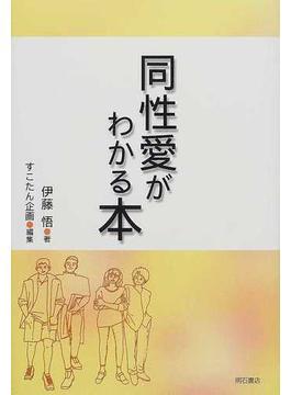 同性愛がわかる本