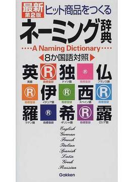 最新ヒット商品をつくるネーミング辞典 8か国語対照 第2版