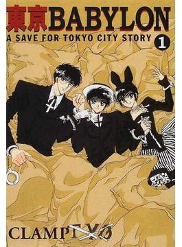 東京BABYLON A save for Tokyo city story 1