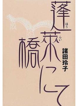 蓬萊橋にて 時代小説