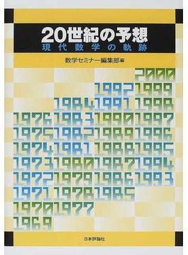 20世紀の予想 現代数学の軌跡