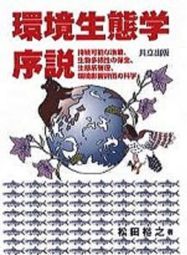 環境生態学序説 持続可能な漁業、生物多様性の保全、生態系管理、環境影響評価の科学