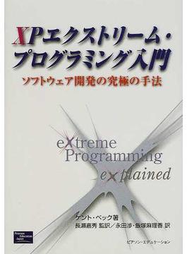 XPエクストリーム・プログラミング入門 ソフトウェア開発の究極の手法
