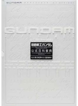 Gundam officials 機動戦士ガンダム公式百科事典 U.C.0079〜0083