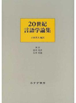 20世紀言語学論集