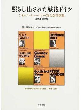照らし出された戦後ドイツ ゲオルク・ビューヒナー賞記念講演集 1951−1999