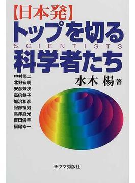 日本発トップを切る科学者たち