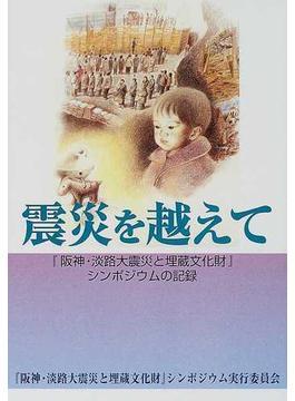 震災を越えて 「阪神・淡路大震災と埋蔵文化財」シンポジウムの記録