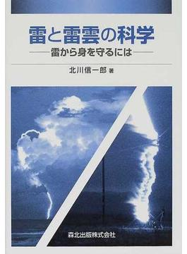 雷と雷雲の科学 雷から身を守るには