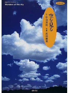 空を見る(ちくまプリマーブックス)