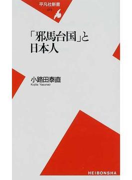「邪馬台国」と日本人(平凡社新書)