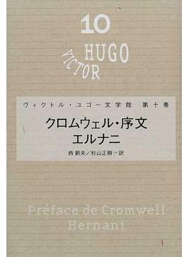 ヴィクトル・ユゴー文学館 第10巻 クロムウェル・序文
