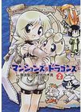 マンションズ&ドラゴンズ(Gum comics) 6巻セット(Gum comics)