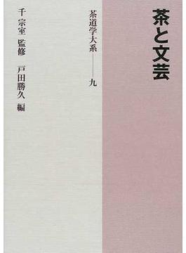 茶道学大系 第9巻 茶と文芸