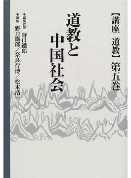 講座道教 第5巻 道教と中国社会