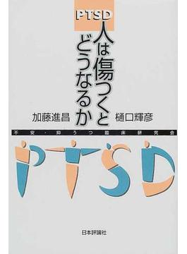 PTSD人は傷つくとどうなるか