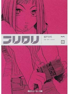 フリクリ 3(角川スニーカー文庫)