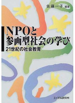 NPOと参画型社会の学び 21世紀の社会教育