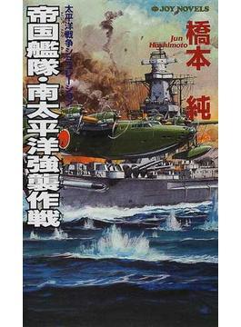 帝国艦隊・南太平洋強襲作戦(ジョイ・ノベルス)