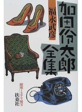 加田伶太郎全集(扶桑社文庫)