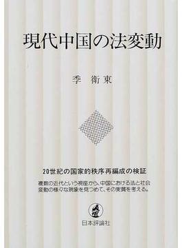 現代中国の法変動