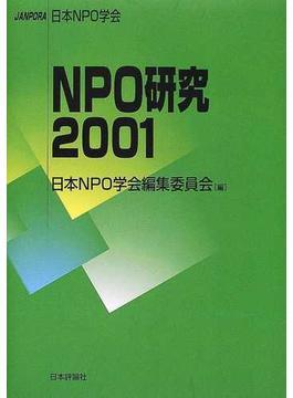 NPO研究 2001
