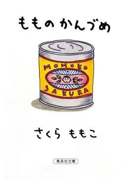 もものかんづめ(集英社文庫)