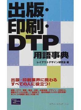 出版・印刷・DTP用語事典