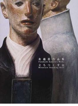 立ちつくす山 舟越桂作品集