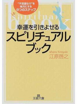 幸運を引きよせるスピリチュアル・ブック(王様文庫)