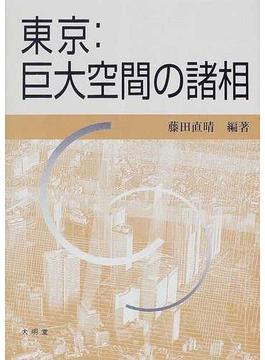 東京:巨大空間の諸相