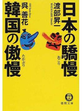 日本の驕慢韓国の傲慢(徳間文庫)