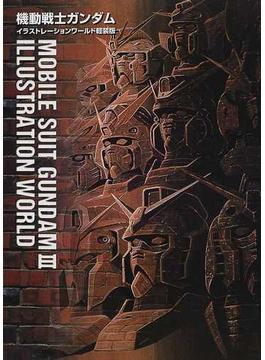 機動戦士ガンダムイラストレーションワールド 軽装版 3