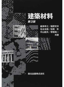 建築材料 第3版