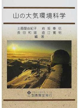 山の大気環境科学