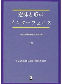 意味と形のインターフェィス 中右実教授還暦記念論文集 下巻