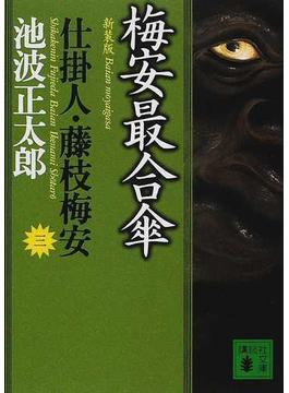梅安最合傘 新装版(講談社文庫)