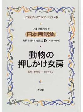 いまに語りつぐ日本民話集 第1集5 動物の押しかけ女房
