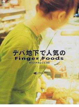 デパ地下で人気のFinger Foods オリジナルレシピ80