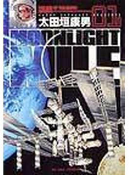 Moonlight mile 1 (ビッグコミックス)(ビッグコミックス)