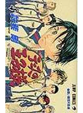 テニスの王子様 4 黒い軍団不動峰(ジャンプコミックス)
