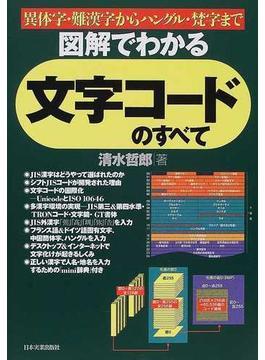 図解でわかる文字コードのすべて 異体字・難漢字からハングル・梵字まで