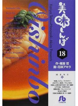 美味しんぼ 18(小学館文庫)