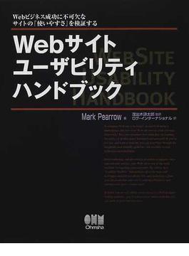 Webサイトユーザビリティハンドブック Webビジネス成功に不可欠なサイトの『使いやすさ』を検証する