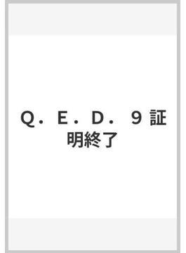 Q.E.D. 9 証明終了(月刊少年マガジンKC)